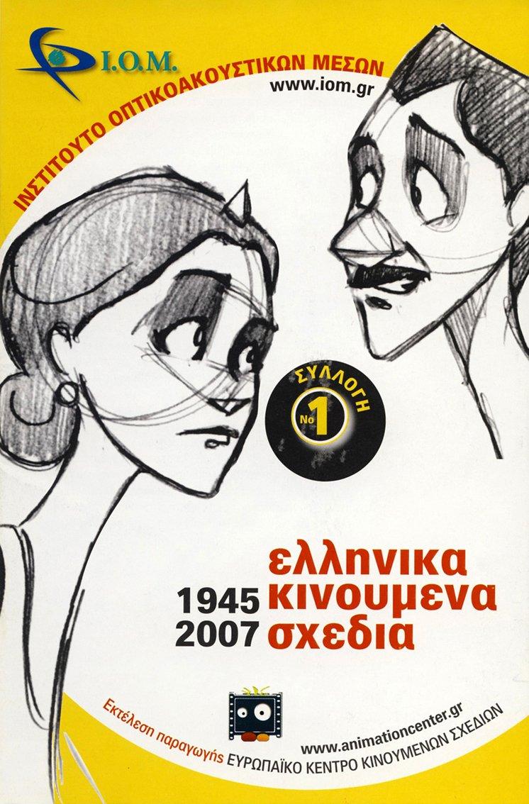 Ένα συλλεκτικό DVD δημιουργεί αίσθηση το 2007, καθώς παρουσιάζει συγκεντρωμένες 17 ελληνικές παραγωγές κινουμένων σχεδίων με πρωτοβουλία του ΙΟΜ και του Ευρωπαϊκού Κέντρου Κινουμένων Σχεδίων.