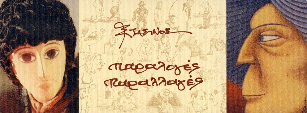 Από την έκθεση δημιουργιών του Στράτου Στασινού στο «άλεφ».