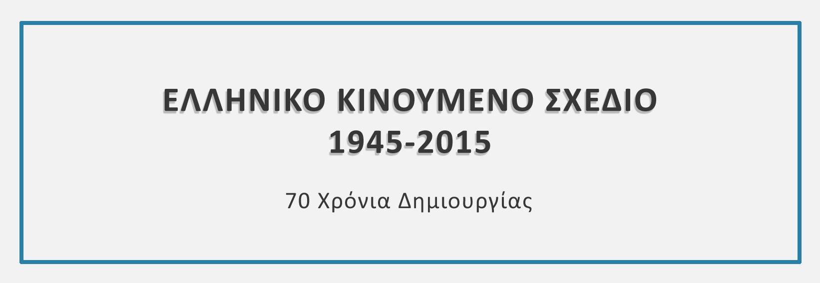 ee587a3ecb7 2009 - Greek animation