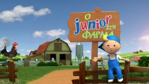 O Junior στη Φάρμα – ΦΑΓΕ