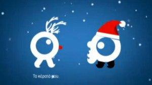 Q Telecom: Ο Άγιος Βασίλης και ο Τάρανδος Ρούντολφ