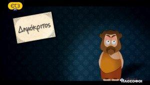 Animated… Φιλόσοφοι / Δημόκριτος (επ.5)