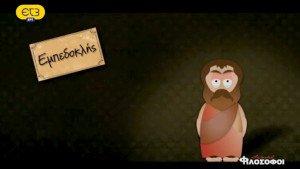 Animated… Φιλόσοφοι / Εμπεδοκλής (επ.4)