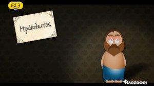 Animated… Φιλόσοφοι / Ηράκλειτος (επ.2)