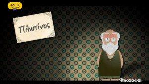 Animated… Φιλόσοφοι / Πλωτίνος (επ.10)