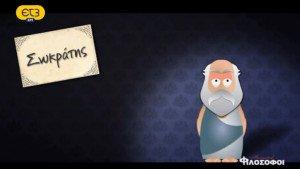 Animated… Φιλόσοφοι / Σωκράτης (επ.6)