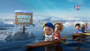 Ο Junior στην Αρκτική – ΦΑΓΕ