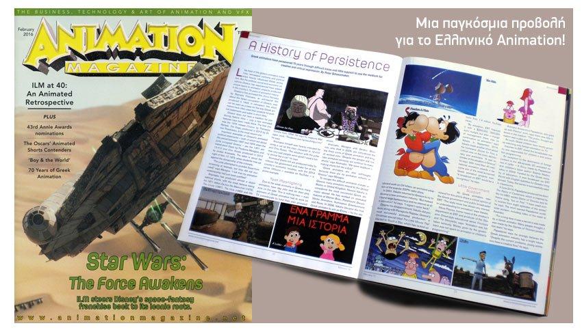 Animation_Magazine_news