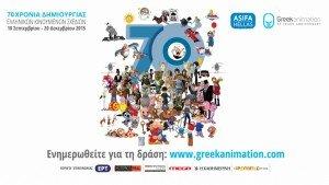 "Asifa Hellas – Greekanimation ""70 Χρόνια Ελληνικά Κινούμενα Σχέδια"" TV Spot"