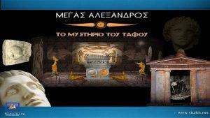 Μ. ΑΛΕΞΑΝΔΡΟΣ – ΤΟ ΜΥΣΤΗΡΙΟ ΤΟΥ ΤΑΦΟΥ (2Κ)